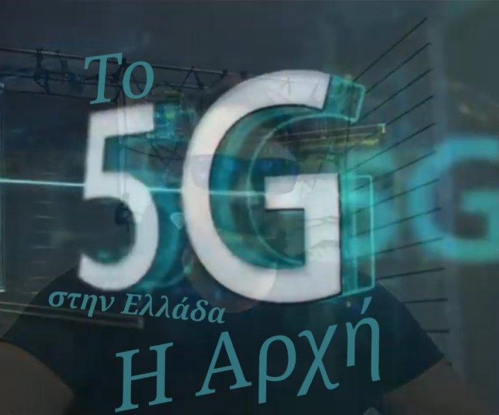 Το 5G στην Ελλάδα | Η Αρχή