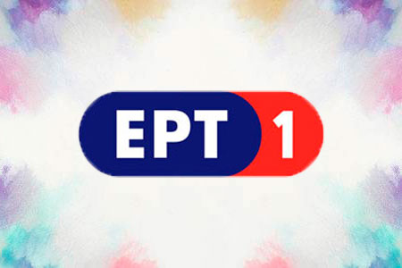 ERT1 online greek tv live