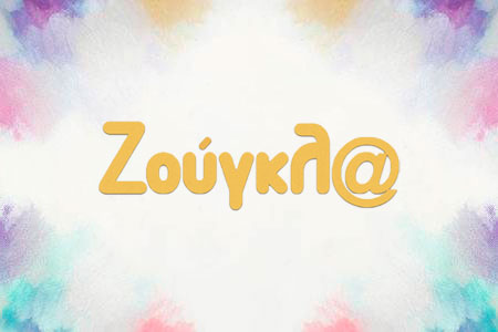 zougkla online greek tv live